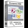 Архив файлов Microsoft Access