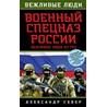 Александр Север Военный спецназ России: вежливые люди и