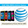 UNLOCK AT&T Nokia Lumia 0-2 дней