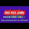 Код пополнения для sms-reg.com (100руб.)