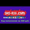 Код пополнения для sms-reg.com (500руб.)