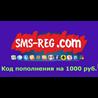Код пополнения для sms-reg.com (1000руб.)