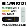 Huawei E3131 МТС 420S/D Мегафон M21-1 Код разблокировки