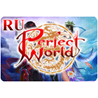 Perfect World RU сервера юани