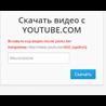 Youtube Convert Saver