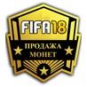 МОНЕТЫ FIFA 18 UT на ПК +5% (комфорт)