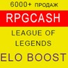 LOL League of Legends прокачка ELO рангов RPGcash