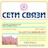 "журнал ""Сети связи"" PDF 2017 № 1"