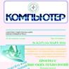 """журнал """"Компьютер"""" PDF 2016 № 3"""