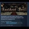 Resident Evil biohazard HD REMASTER STEAM KEY ЛИЦЕНЗИЯ