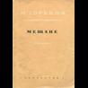 Книги в формате APK Горький Максим - Мещане