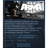 ARMA 3   [ STEAM KEY, RU / CIS ]