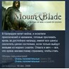 Mount & Blade ??STEAM KEY RU+CIS СТИМ КЛЮЧ ЛИЦЕНЗИЯ