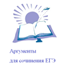 Аргументы  для сочинения  ЕГЭ (жизненный  опыт)