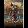 Assassins Creed Origins (Истоки) (Uplay RU\CIS) + БОНУС