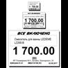 Комплект ценников со штрих-кодами для Тирика-Магазин