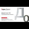 Сборник ответов для теста Яндекс.Директ
