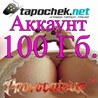 АККАУНТ TAPOCHEK.NET ( ТАПОЧЕК.НЕТ ) 100 Гб