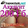 АККАУНТ TAPOCHEK.NET ( ТАПОЧЕК.НЕТ ) 200 Гб