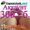 АККАУНТ TAPOCHEK.NET ( ТАПОЧЕК.НЕТ ) 300 Гб