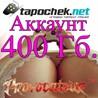 АККАУНТ TAPOCHEK.NET ( ТАПОЧЕК.НЕТ ) 400 Гб