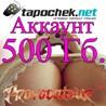 АККАУНТ TAPOCHEK.NET ( ТАПОЧЕК.НЕТ ) 500 Гб