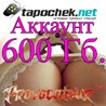 АККАУНТ TAPOCHEK.NET ( ТАПОЧЕК.НЕТ ) 600 Гб