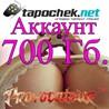 АККАУНТ TAPOCHEK.NET ( ТАПОЧЕК.НЕТ ) 700 Гб