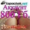 АККАУНТ TAPOCHEK.NET ( ТАПОЧЕК.НЕТ ) 800 Гб