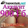 АККАУНТ TAPOCHEK.NET ( ТАПОЧЕК.НЕТ ) 900 Гб