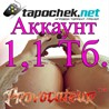 АККАУНТ TAPOCHEK.NET ( ТАПОЧЕК.НЕТ ) 1,1 Тб