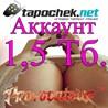АККАУНТ TAPOCHEK.NET ( ТАПОЧЕК.НЕТ ) 1,5 Тб