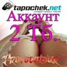 АККАУНТ TAPOCHEK.NET ( ТАПОЧЕК.НЕТ ) 2 Тб