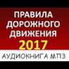 Аудиокнига Правила дорожного движения (2017) жен. голос