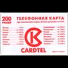 Телефонная карта Кардтел (Cardtel) 200 руб.