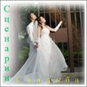 Свадьба - сценарии, поздравления, свадебные игры и т.д.