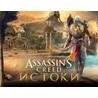 Assassins Creed Origins (uplay key) -- RU