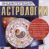 Новая Астрологическая Энциклопедия
