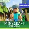 Minecraft PREMIUM + СМЕНА НИКА, СКИНА (Гарантия)