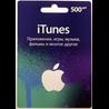 ? .500 рублей Карта iTunes Gift Card Россия СКИДКА