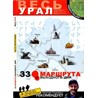 33 маршрута выходного дня. Весь Урал.
