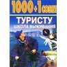 1000+1 совет туристу: Школа выживания