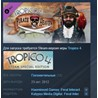 Tropico 4: Pirate Heaven STEAM KEY СТИМ КЛЮЧ ЛИЦЕНЗИЯ
