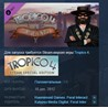 Tropico 4: Vigilante DLC STEAM KEY СТИМ КЛЮЧ ЛИЦЕНЗИЯ