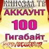 АККАУНТ KINOZAL.TV ( КИНОЗАЛ.ТВ ) 100 Гб