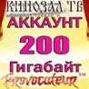 АККАУНТ KINOZAL.TV ( КИНОЗАЛ.ТВ ) 200 Гб