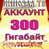 АККАУНТ KINOZAL.TV ( КИНОЗАЛ.ТВ ) 300 Гб