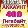 АККАУНТ KINOZAL.TV ( КИНОЗАЛ.ТВ ) 400 Гб