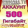 АККАУНТ KINOZAL.TV ( КИНОЗАЛ.ТВ ) 500 Гб