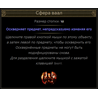 Path of Exile - Vaal Orb (Standart)